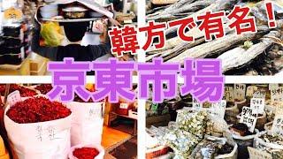 【韓国生活】京東市場をぶらぶら散歩 / 【한국생활】오랜만에…