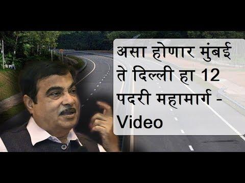 मुंबई ते दिल्ली महामार्ग आता 12 पदरी रोड होणार - Mumbai News