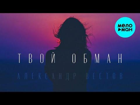 Александр Вестов - Твой обман