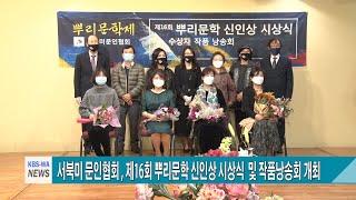 서북미 문인협회 , 제16회 뿌리문학 신인상 시상식  …