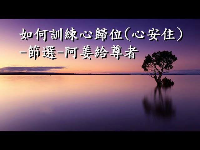 如何訓練心歸位(心安住)_節選_阿姜給尊者