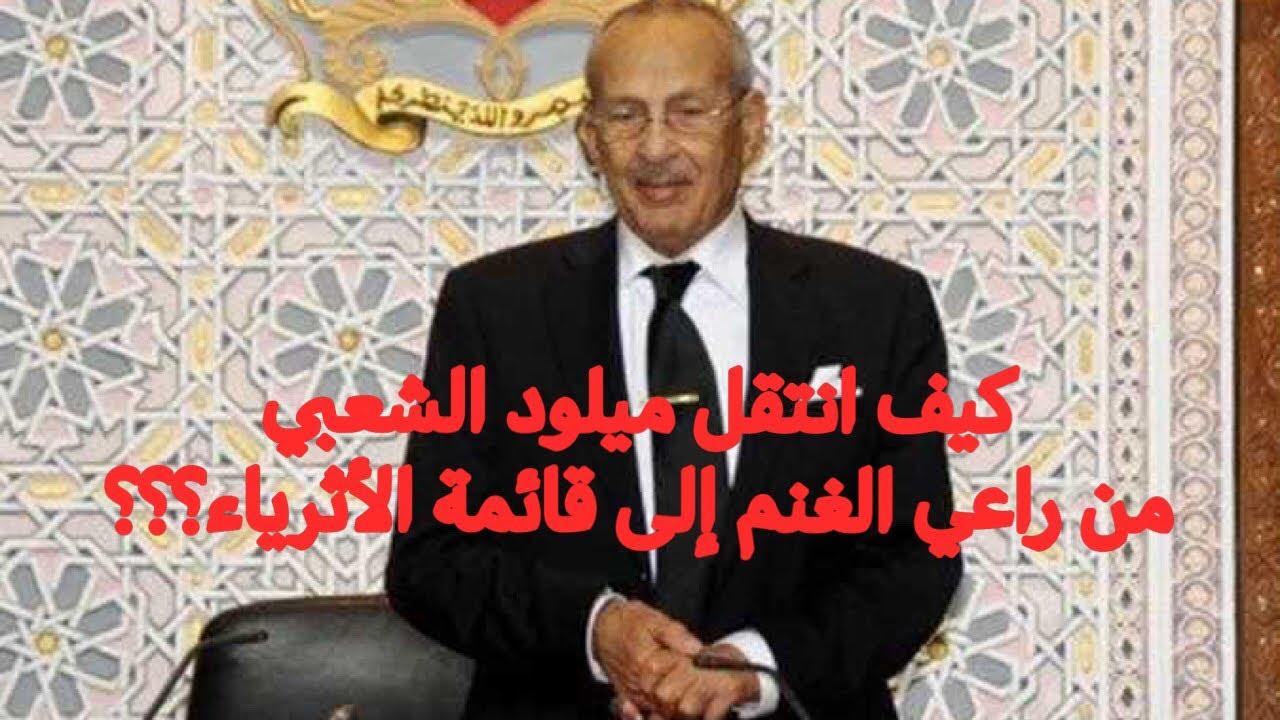 ميلود الشعبي الملياردير الذي كاد أن يموت جوعا !!!