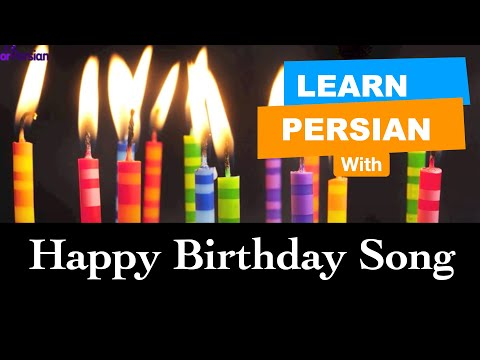 Persian Happy Birthday Song- Tavallodet Mobarak !