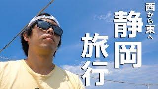 西から東へ静岡一人旅! thumbnail