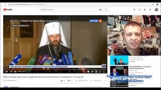 Как РПЦ раскалывает православие и перевоспитание Россия 24 Иван Проценко