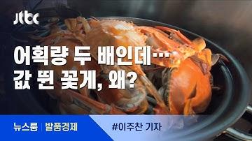 [발품경제] 올가을 꽃게 풍어라는데…서울선 가격 3배↑ / JTBC 뉴스룸
