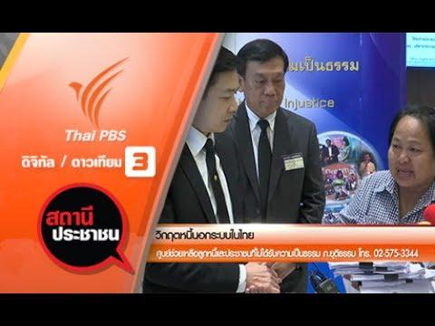 วิกฤตหนี้นอกระบบในไทย - วันที่ 14 Jul 2017