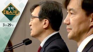 정치데스크 (2019. 03. 29) / '고가 건물 매입' 김의겸 전격 사퇴·또 불거진 '조국 책임론'