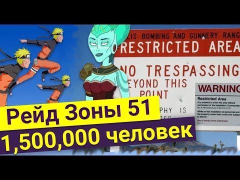 Штурм Зоны 51 | Мемы и официальный ответ военных! (эмоциональное видео)