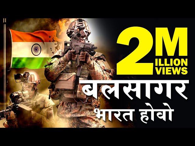 ?????? ???? ???? | Balsagar Bharat Hovo | 6th Std | Marathi | Marathi Medium | Home Revise