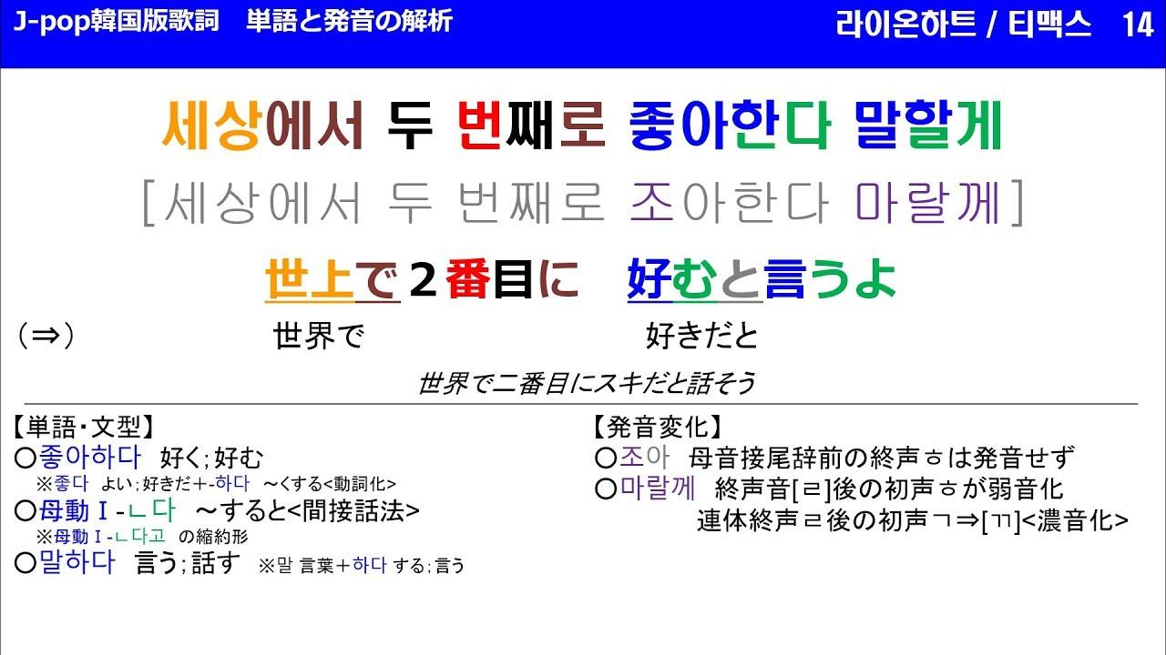 T,MAX(티맥스)/ Lion Heart<原曲:SMAP「らいおんハート」>【J,pop韓国版歌詞 日本語超直訳&単語と発音の解析】