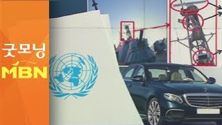 """유엔 보고서 """"일, 벤츠·레이더 등 북에 수출…"""