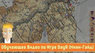 Обучающее Видео по Игре DayR (Мини-Гайд)(, 2015-01-24T17:52:26.000Z)