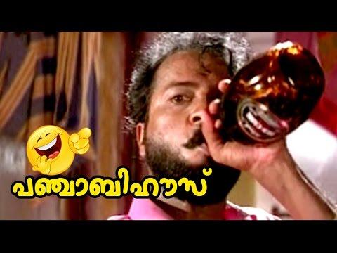 ഒച്ച വയ്ക്കലെട പട്ടി !!! | Malayalam Comedy Movie | Punjabi House | Comedy Clip
