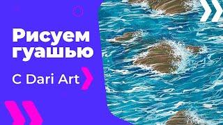 ВИДЕО УРОК\TUTORIAL Рисуем гуашью море и камни! #Dari_Art