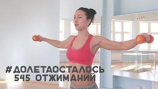 Упражнения для рук и спины [Workout | Будь в форме]