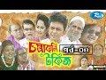 Chompakoli Talkies | Ep-04 | | চম্পাকলি টকিজ | পর্ব - ৪ | Chanchal | Nadia | Rtv Drama Serial