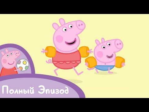 Смотреть мультфильм свинка пеппа на пляже