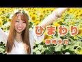 【MV】ひまわり / 藤崎未花 【オリジナル曲】 の動画、YouTube動画。