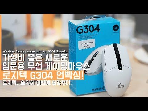 새로운 가성비 입문용 무선 게이밍 마우스. 로지텍 G304 언빡싱! 솔직히 이번에 너무 실망했다.(Wireless Gaming Mouse Logitech G304 Unboxing)