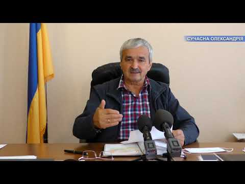 Олександрійська міська рада: Цапюк С К  міський голова, інтерв'ю 8 10 2020