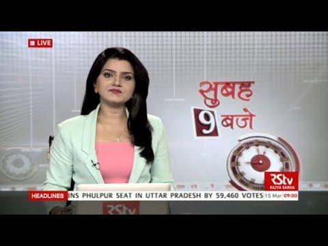 Hindi News Bulletin   हिंदी समाचार बुलेटिन – Mar 15, 2018 (9 am)