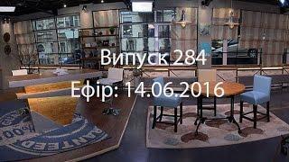 Утро в Большом Городе – Выпуск 284 – 14.06.2016