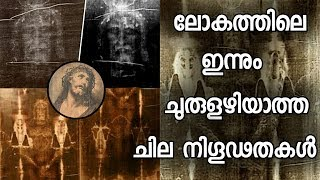 World's Greatest Unsolved 21  Mysteries | Malayalam | Unexplained things No One Can Answer