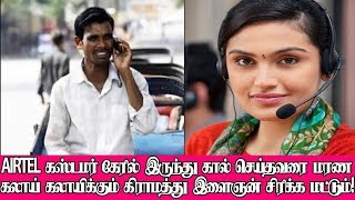 Airtel customer care prank call in village innocent man|customer care prank calls