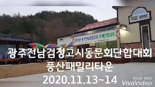 광주전남동문회단합대회