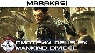 Смотрим новую игру deus ex mankind divided