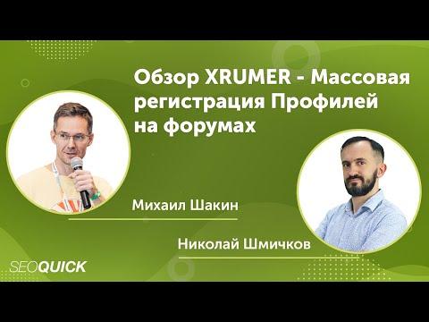 Обзор XRUMER - Массовая регистрация Профилей на форумах от Михаила Шакина