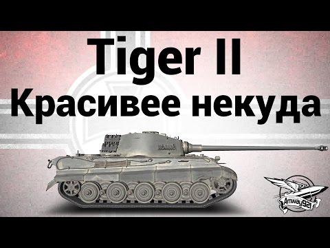 Tiger II - Красивее некуда