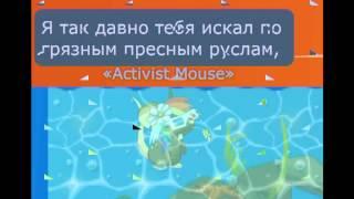 Transformice/Noize MC - Моё море(Forgotten In Paradise)(Игра:Transformice Видео 29. Kykyryka( http://ru.cheese.formice.com/mouse/Kykyryka.9750529 ), 2013-03-23T13:11:30.000Z)