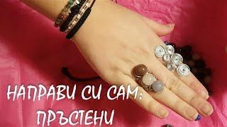 Направи си сам: пръстени | DIY || Sen Sen Bg