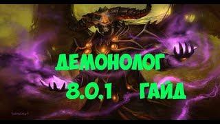 WoW Демонолог 8.0.1 гайд ПРЕПАТЧ