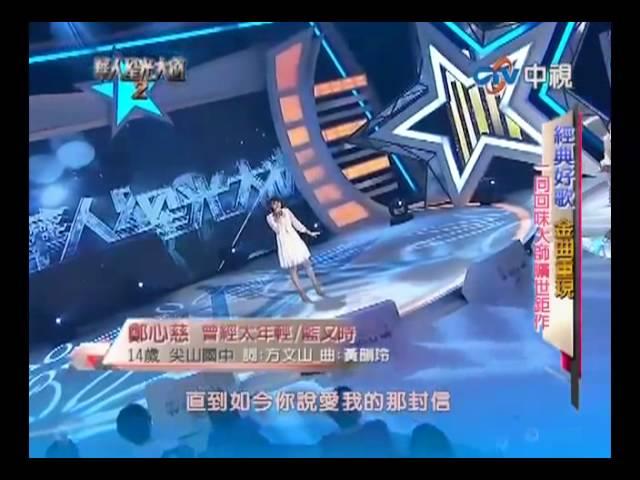 鄭心慈 - 曾經太年輕 20121111 (22分)