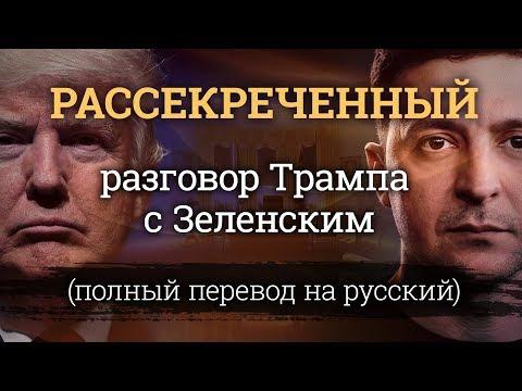 Рассекреченный разговор Трампа с Зеленским (полный перевод на русский)