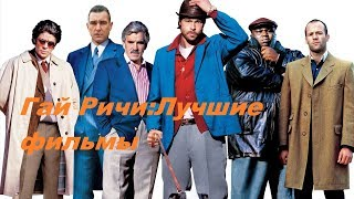 Гай Ричи лучшие фильмы