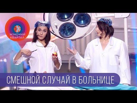 Какие зарплаты, такая и медицина! Смешной случай в украинской больнице | Женский Квартал 2018