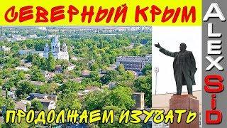 Джанкой / Граница Чонгар / Зоопарк /