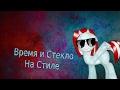 Время и Стекло На Стиле Remix Пони клип mp3