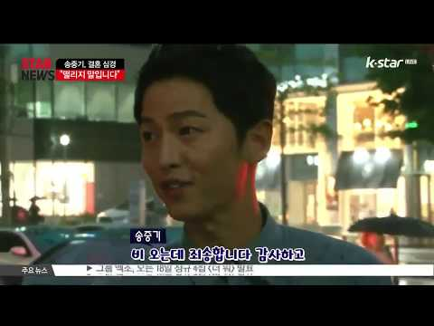 [Engsub]170710 Song Joong Ki Interview mention Song Hye Kyo