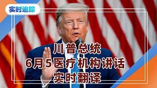 川普总统6月5日医疗机构讲话 Jun.5 (中文翻译)