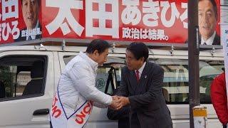 【太田昭宏 応援演説】自民党 下村博文氏