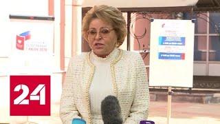 Валентина Матвиенко: голосование в течение нескольких дней себя оправдало - Россия 24