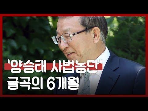 '양승태 사법농단' 수사, 굴곡의 6개월 [이슈파이터]