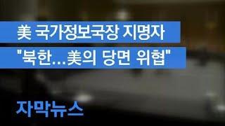 [자막뉴스] 미 국가정…