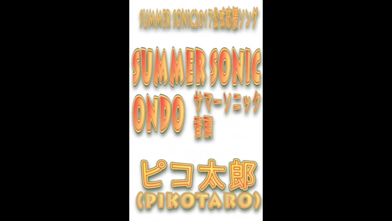 <SUMMER SONIC2017公式応援ソング>SUMMER SONIC ONDO/PIKOTARO(仮MV Ver))