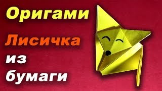 Бумажная Оригами Лисичка DIY Как Сделать Лисичку Оригами Лисичка Для Детей из бумаги